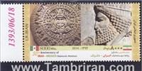 تمبر یادگاری  (تمبر مشترک ایران و مکزیک)  اسکناس و تمبر ایران