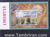 تمبر یادگاری  (تمبر روز جهانی پست) world post day Stamp اسکناس و تمبر ایران