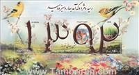 تمبر  یادگاری  نوروز (32)  (مینی شیت) اسکناس و تمبر ایران