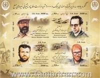 تمبر یادبود شهدای وزارت دفاع  اسکناس و تمبر ایران