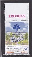 تمبزاختصاصی بیستمین سال تاسیس دانشگاه علم و فرهنگ اسکناس و تمبر ایران