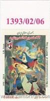22 اسفند  ( بزرگداشت روز شهید ) اسکناس و تمبر ایران