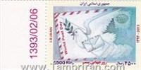 روز جهانی پست  اسکناس و تمبر ایران