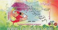 تمبر یادگاری نوروز( 33 )(مینی شیت) اسکناس و تمبر ایران