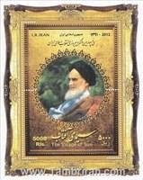 تمبر یادگاری سی وچهارمین سالگرد انقلاب  اسکناس و تمبر ایران