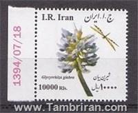 تمبر 10000 ریال پستی گیاهان دارویی اسکناس و تمبر ایران