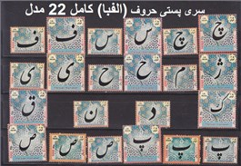 سری پستی تمبر های (الفبای فارسی)(متشرشده تا 93/9/6)(20 رقم) اسکناس و تمبر ایران