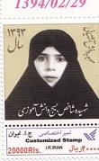 تمب اختصاصی شهدای بسیج دانش آموزی اسکناس و تمبر ایران