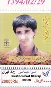 تمبر اختصاصی بسیج دانش آموزی اسکناس و تمبر ایران