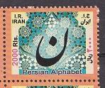 تمبر 2000ریال کوچک از سری پستی الفبا (جدید) اسکناس و تمبر ایران
